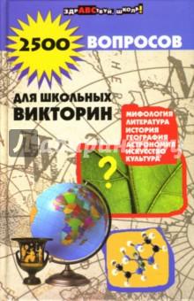 Шаульская Наталья Александровна 2500 вопросов для школьных викторин