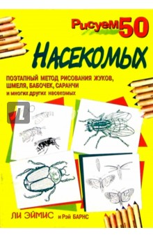 Ли Дж. Эймис Рисуем 50 насекомых