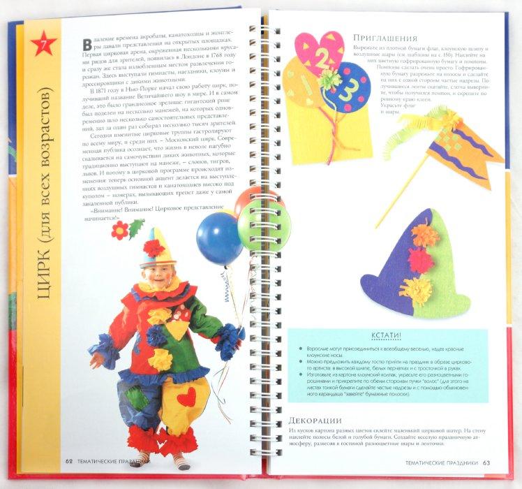 Иллюстрация 1 из 3 для Детские праздники - Дикинсон, Гудвин   Лабиринт - книги. Источник: Лабиринт