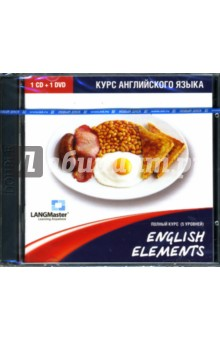 English Elements. Полный курс (CDpc+DVDpc) от Лабиринт