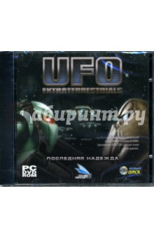UFO Extraterrestrials: Последняя надежда (DVDpc)
