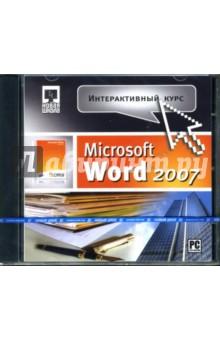 Интерактивный курс Microsoft Word 2007 (CDpc)