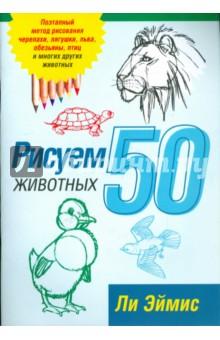 Ли Дж. Эймис Рисуем 50 животных
