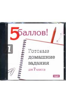 Готовые домашние задания: 7 класс (CDpc)