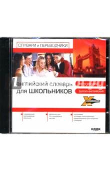 Английский словарь для школьников: англо-русский, русско-английский (CD-ROM)
