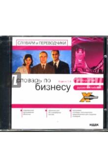 Английский словарь. Бизнес: англо-руский, русско-английский (CD-ROM)