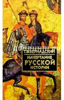 Вернадский Георгий Начертание русской истории