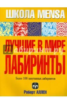 Аллен Роберт Лучшие в мире лабиринты