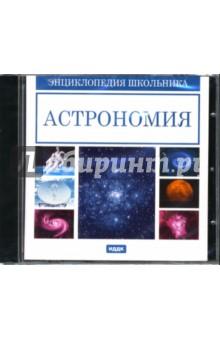 Астрономия (CDpc)