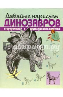 Робертсон Брюс Давайте нарисуем динозавров, птеродактилей и других животных