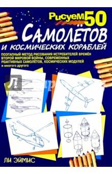 Эймис Ли Дж. Рисуем 50 самолетов и космических кораблей