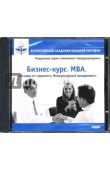 Бизнес-курс. MBA: Основы менеджмента. Межкультурный менеджмент (CDpc)