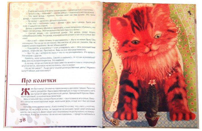 Иллюстрация 1 из 45 для Сказки для добрых сердец - Наталья Абрамцева | Лабиринт - книги. Источник: Лабиринт