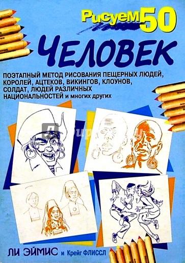 Книги с пошаговыми рисунками