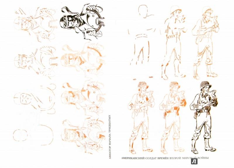 Иллюстрация 1 из 17 для Рисуем 50 человек - Эймис, Флиссл | Лабиринт - книги. Источник: Лабиринт