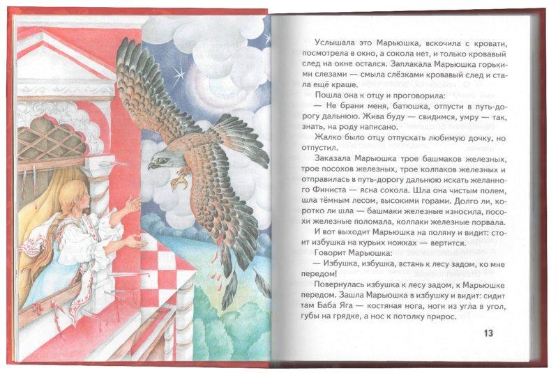 Иллюстрация 1 из 5 для Хрестоматия для чтения: 3-4 классы - Давыдова, Позина   Лабиринт - книги. Источник: Лабиринт