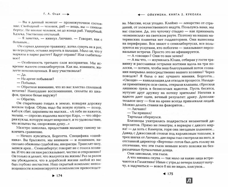 Иллюстрация 1 из 5 для Ойкумена. Книга вторая. Куколка - Генри Олди   Лабиринт - книги. Источник: Лабиринт