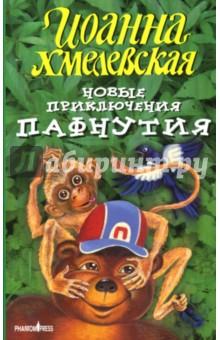 Хмелевская Иоанна Новые приключения Пафнутия: Роман