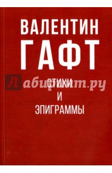 Гафт Валентин Стихотворения и эпиграммы
