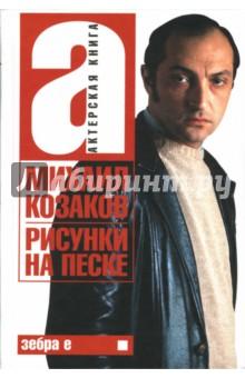 Козаков Михаил Актерская книга. В 2 томах. Том 1. Рисунки на песке