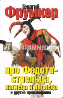 Фрумкер Георгий Про Федота - стрельца, наглеца и подлеца и другие произведения