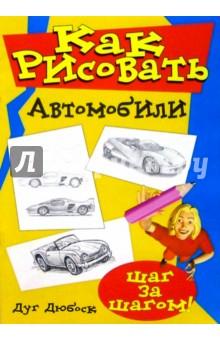 Дюбоск Дуг Как рисовать автомобили