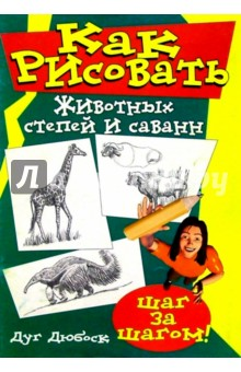 Дюбоск Дуг Как рисовать животных степей и саванн