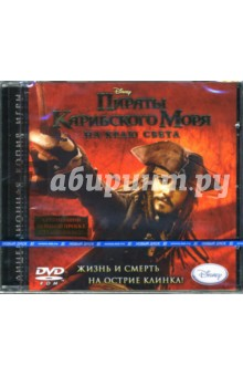 Пираты Карибского Моря: На краю света (DVD)