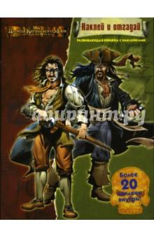 Пираты Кариб моря: Сундук Мертвеца: Наклей и отгадай