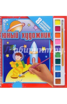 Раскраска №1: Космос (8 плакатов+краски)