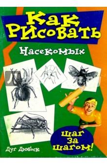 Дюбоск Дуг Как рисовать насекомых