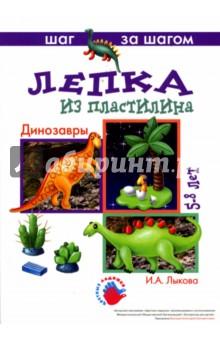 Динозавры (лепка из пластилина) 5-8 лет