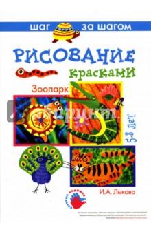 Лыкова Ирина Александровна Рисование: Зоопарк: 5-8 лет