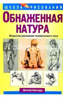 Шеппард Джозеф Обнаженная натура