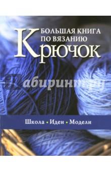 Большая книга по вязанию: Крючок