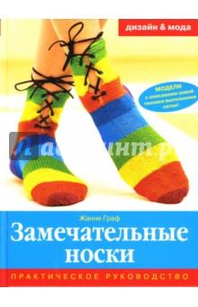 Граф Жанне Замечательные носки