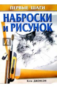 Джонсон Кэти Наброски и рисунок
