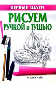 Найс Клаудиа Рисуем ручкой и тушью