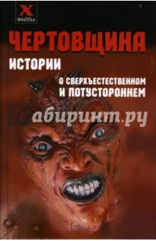 Масалов Александр Александрович Чертовщина: истории о сверхъестественном и потустороннем
