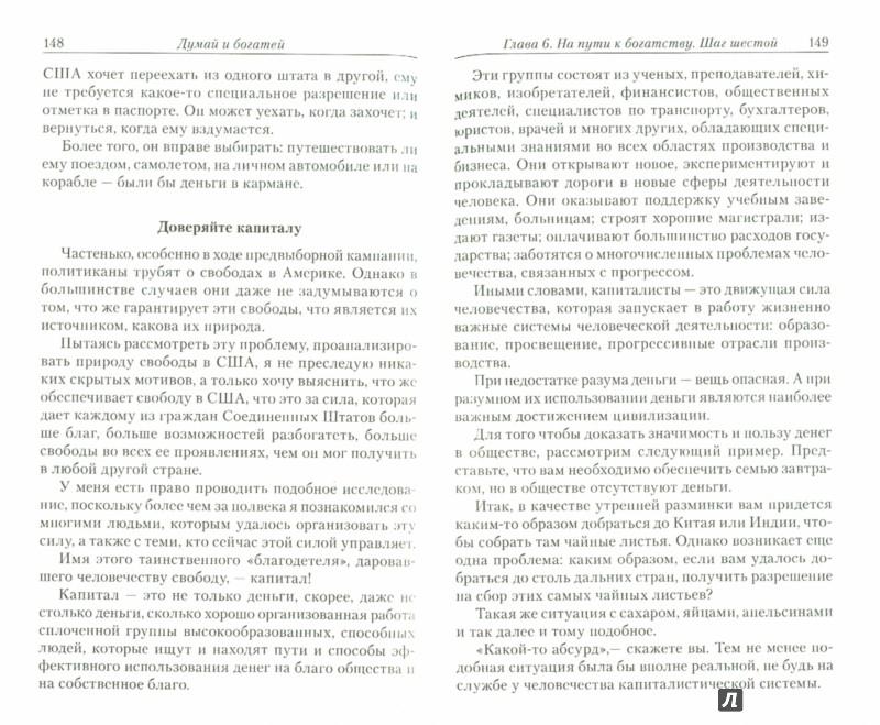 Иллюстрация 1 из 6 для Думай и богатей! - Наполеон Хилл | Лабиринт - книги. Источник: Лабиринт