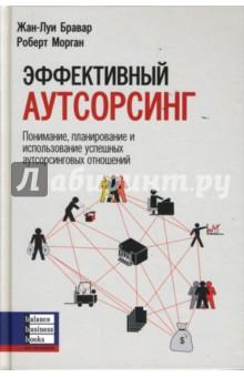 Бравар Жан-Луи, Морган Роберт Эффективный аутсорсинг: Понимание, планирование и использование аутсорсинговых отношений