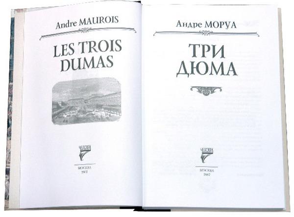 Иллюстрация 1 из 7 для Три Дюма - Андре Моруа | Лабиринт - книги. Источник: Лабиринт