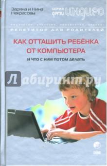 Некрасова Заряна Как оттащить ребенка от компьютера и что с ним потом делать