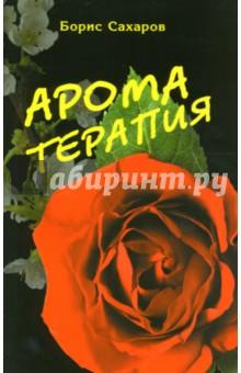 АроматерапияКладовые природы<br>Ароматерапия помогает избавиться от широкого спектра болезней (в том числе кожных заболеваний), облегчить боль, нормализовать психическое состояние, вывести токсины из организма. основными средствами ароматерапии служат эфирные масла. Ароматерапия дает нам чудесную возможность испытать на себе огромную пользу эфирных масел.<br>Ароматы растений поднимают настроение, снимают усталость, улучшают память, укрепляют сон; они способны отрегулировать многие процессы в организме и восстановить его работу. Ароматерапия приятна и легка в применении, дает постоянный положительный и стабильный результат, способствует восстановлению механизмов саморегуляции и стабилизирует биоритмы человека. Вдыхая ароматизированный эфирными маслами воздух, человек получает ценные биологически активные регуляторы.<br>4-е издание.<br>