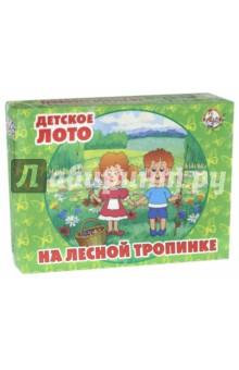 Лото детское: На лесной тропинке (141334)Лото<br>Детское лото из картона.<br>В комплекте:<br>- Карточки большие - 6 штук<br>- Карточки маленькие - 48 штук.<br>Для детей от 3-х лет.<br>