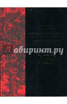 Большая иллюстрированная энциклопедия Русскiй Мiр. Том 5