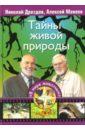 Макеев Алексей, Дроздов Николай Николаевич Тайны живой природы