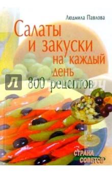 Павлова Людмила Ивановна 800 рецептов.Салаты и закуски на каждый день