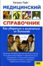 Райт Кетрин Медицинский справочник: Как уберечься и вылечиться от болезней