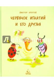 Виктор Кротов - Червячок Игнатий и его друзья обложка книги
